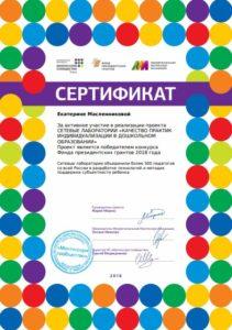 Сертификат Масленникова