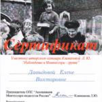 Давыдова Сертификат 1