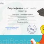 Давыдова Сертификат 2