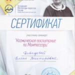 Давыдова Сертификат 3