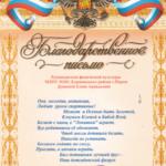 Дунаева Благодарственное письмо