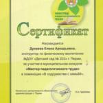 Дунаева Сертификат 1