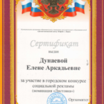 Дунаева Сертификат 2