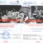 Дунаева Сертификат 3