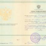 Дунаева Удостоверение
