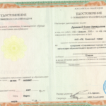 Дунаева Удостоверение 2