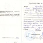 Дунаева Удостоверение 3