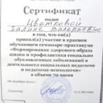 Цветкова Сертификат 3