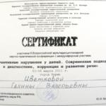 Цветкова Сертификат 4