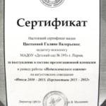 Цветкова Сертификат 5