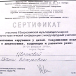 Цветкова Сертификат 7