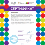 Сертификат Боева 1