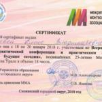 Сертификат Боева 2