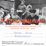 Сертификат Боева 3