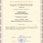 Торопенко Удостоверение