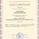 Торопенко Удостоверение 2